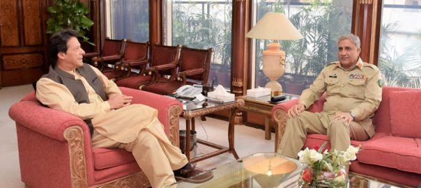 وزیراعظم آرمی چیف ملکی سلامتی سکیورٹی اسلام آباد  92 نیوز عمران خان