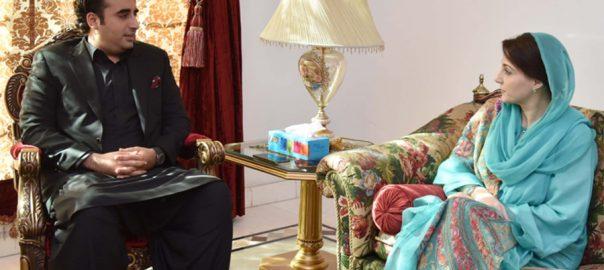 بلاول ٹویٹ مریم نواز پیپلزپارٹی لاہور  روزنامہ 92  92 نیوز وزیر اعظم عمران خان