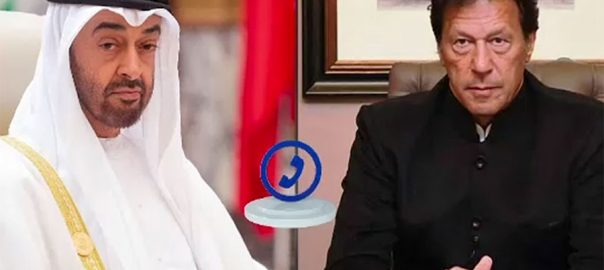 وزیراعظم یو اے ای ولی عہد شیخ محمد بن زید النہیان فون علاقائی ترقی تبادلہ خیال