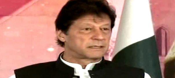 قانون بالا دستی بڑے مجرم بڑی سہولیات وزیراعظم اسلام آباد  92 نیوز عمران خان  جیل  اے سی  انتقامی کارروائی  تقریب سے خطاب  تباہی کا سبب  24 ہزارارب  مقروض ہونا  بےگناہی کا ثبوت  ریاست مدینہ