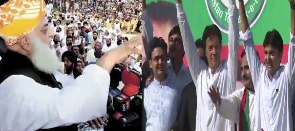 متحدہ اپوزیشن   یوم سیاہ  رہبر کمیٹی  اپوزیشن  عام انتخابات  مبینہ دھاندلی  اسلام آباد