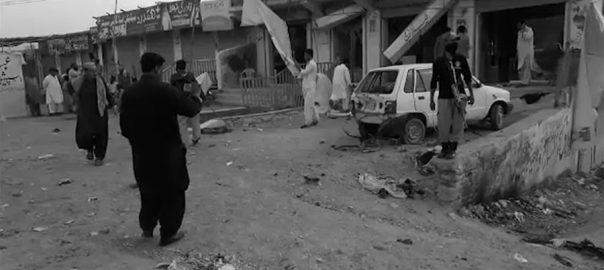 کوئٹہ مشرقی بائی پاس دھماکا جاں بحق زخمی