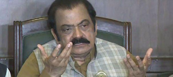 اے این ایف  رانا ثناء اللہ  اسلام آباد  92 نیوز  اینٹی نارکوٹکس فورس  مسلم لیگ ن سابق صوبائی وزیر قانون انسداد منشیات فورس  سانحہ ماڈل ٹاؤن 