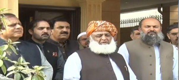 حکومتی وفد مولانافضل الرحمان چیئرمین سینیٹ اسلام آباد  92 نیوز  حکومت  جام کمال  حکومتی وفد  پریس کانفرنس  وزیر اعلیٰ بلوچستان