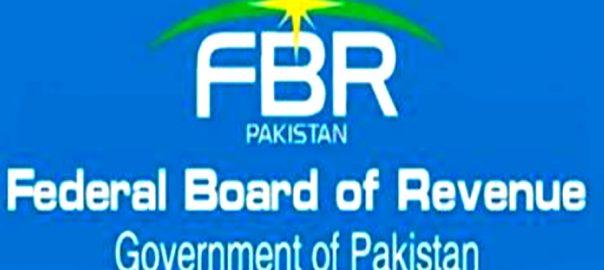 اسلام آباد ویب ڈیسک  ایف بی آر  10 ہزار ملازمین  فیڈرل بورڈ آف ریونیو 