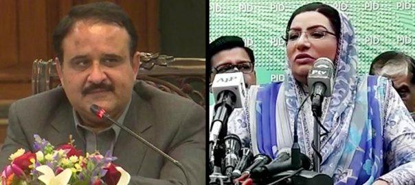 کرپشن  عثمان بزدار لاہور  92 نیوز وزیر اعلیٰ پنجاب  وزیر اعظم  معاون خصوصی