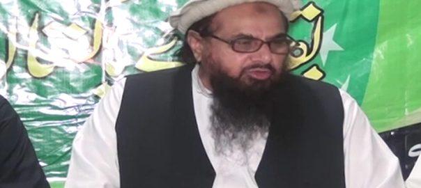 کالعدم جماعت الدعوۃ حافظ سعید ذرائع لاہور  92 نیوز