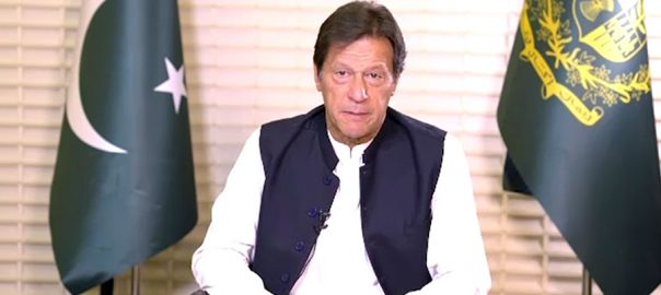 وزیراعظم عمران خان کرپٹ سیاستدانوں انجام اعلان