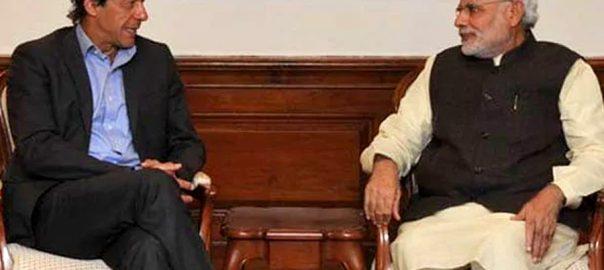 مودی  عمران خان  ملاقات کا امکان کرتارپور راہداری اسلام آباد  92 نیوز پاک بھارت تعلقات  پاکستان  بھارت  سفارتی رابطہ 