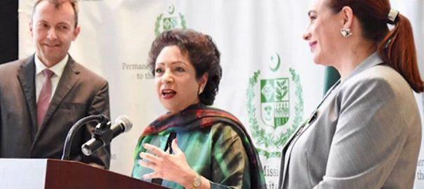 اقوام متحدہ پاکستانی کھانوں دھوم کتاب نیویارک تقریب رونمائی