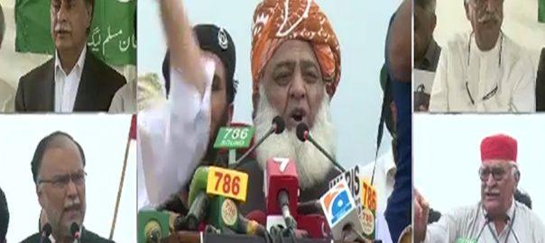 مسلم لیگ نون پابندی لاہور مال روڈ ریلی نکالی