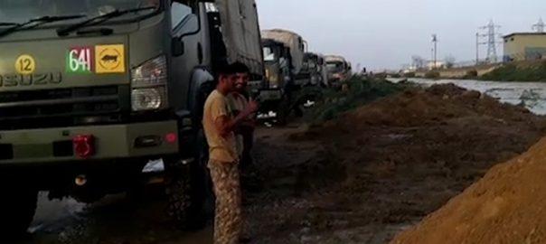 کے الیکٹرک گرڈ اسٹیشن برساتی پانی پاک فوج بند باندھ دیا کراچی  92 نیوز کے ڈی اے اسکیم