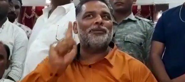 بھارت  سینئر سیاستدان  بی جے پی  سازش بے نقاب  نئی دہلی  92 نیوز پپو یادو  مندر  مسجد  حکمران  کرکٹ پاکستان  بنگلادیش  راجیش رنجن 