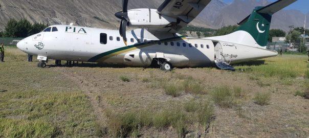 گلگت ایئرپورٹ پی آئی اے پرواز حادثے بال بال بچ