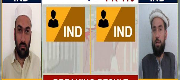 پی کے 110  اورکزئی  پولنگ اسٹیشن  حبیب نور غیر حتمی غیر سرکاری نتائج پشاور  92 نیوز