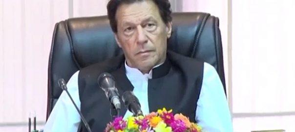 وزیر اعظم پروڈکشن آرڈر اسلام آباد  92 نیوز