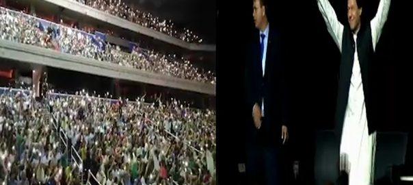 عمران خان  نیویارک  نعیم الحق اسلام آباد  92 نیوز وزیراعظم عمران خان واشنگٹن میں کامیاب جلسہ معاون خصوصی 