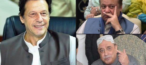 وزیر اعظم  نواز شریف  آصف زرداری  اسلام آباد  92 نیوز  عمران خان