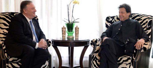پومپیو  پاکستان ہاؤس  نواز شریف  محکمہ خارجہ  ویب ڈیسک  واشنگٹن  وزیراعظم عمران خان پاکستانی سفیر