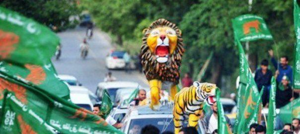 ن لیگ لاہور جلسہ فنڈز اکٹھے تخمینہ2 کروڑ لاہور ویب ڈیسک  مسلم لیگ ن  مال روڈ چیئرنگ کراس یوم سیاہ