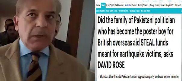 شہباز شریف خبر شائع برطانوی اخبار نوٹس