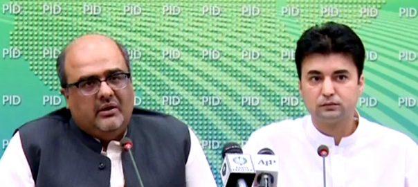 شہزاد اکبر اسلام آباد  92 نیوز وزیر اعظم  معاون خصوصی برائے احتساب وفاقی وزیر مواصلات مراد سعید