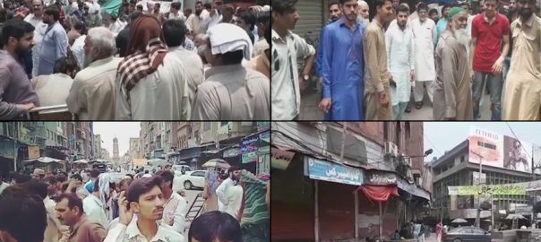 یکساں جنرل سیلز ٹیکس کیخ ہول سیلرز ٹریڈرز سراپا احتجاج لاہور  92 نیوز گوجرانوالہ  فیصل آباد 