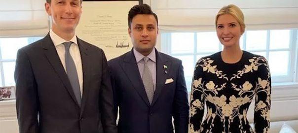 زلفی بخاری ایوانکا ٹرمپ ملاقات پاکستان امریکا شعبوں تعاون اتفاق