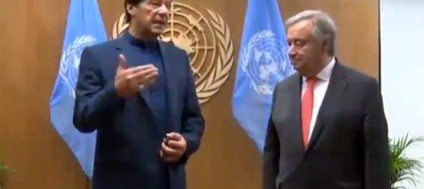 وزیر اعظم، سیکرٹری جنرل اقوام متحدہ،ملاقات، کشمیر، صورتحال پر بریفنگ ،نیویا رک، 92 نیوز
