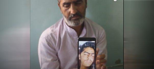 بیٹے  شہادت  پیلٹس  شہید اسرار احمد  سرینگر  92 نیوز مقبوضہ کشمیر