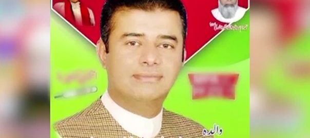 ایم این اے  باسط سلطان بخاری  نیب  ریڈار  مظفر گڑھ  92 نیوز پاکستان تحریک انصاف