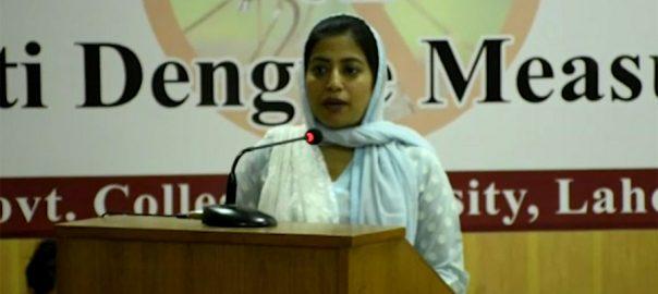 ڈپٹی کمشنر لاہور صالحہ سعید لاہور  92 نیوز وزیر اعلی سردار عثمان بزدار  ڈینگی