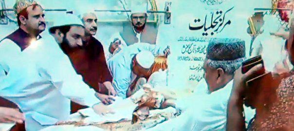 حضرت علی الہجویری، المعروف داتا گنج بخشؒ ، مزار اقداس ، آج ،غسل، لاہور،92 نیوز