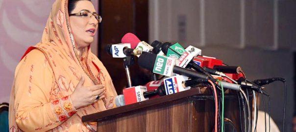 وزیراعظم ، مشن کشمیر، کامیاب ، فردوس عاشق ، ٹویٹ، اسلام آباد، 92 نیوز