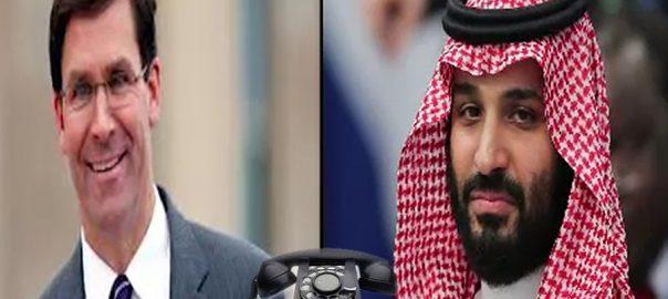 سعودی ولی عہد  امریکی وزیر دفاع  ٹیلیفونک رابطہ  ریاض  92 نیوز محمد بن سلمان  مارک ایسپر