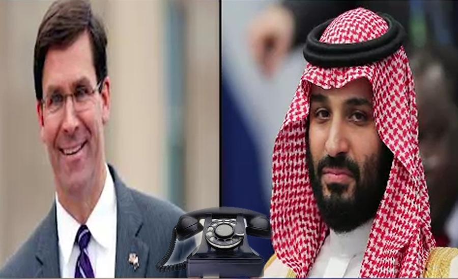 سعودی ولی عہد اور امریکی وزیر دفاع میں ٹیلیفونک رابطہ