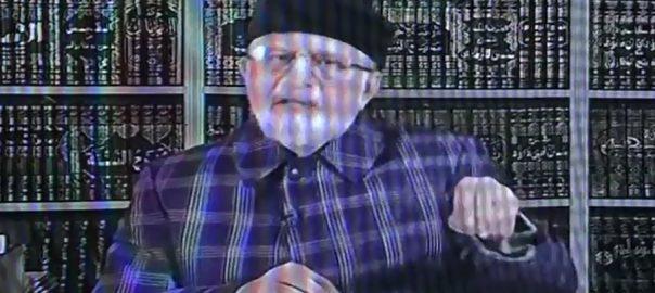 ڈاکٹر طاہر القادری، سیاست ،ریٹائرمنٹ،اعلان، ویڈیو لنک لاہور،92 نیوز