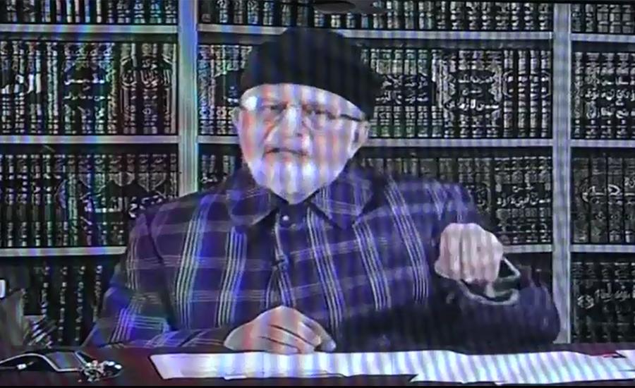 ڈاکٹر طاہر القادری نے سیاست سے ریٹائرمنٹ کا اعلان کر دیا