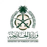تیل تنصیبات  سعودی عرب اقوام متحدہ ریاض  92 نیوز