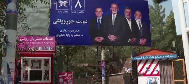 افغانستان ، صدارتی ، انتخابات ، پولنگ ، جاری