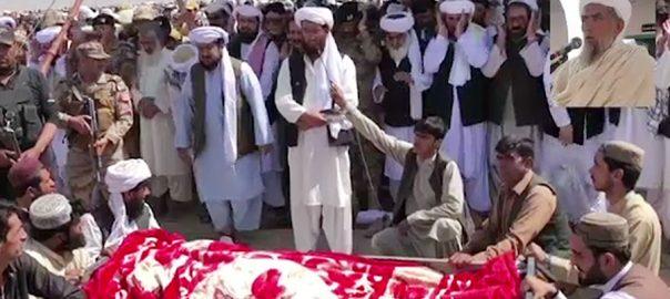 شہید مولانا محمد حنیف، نماز جنازہ ادا ،بلوچستان ،یوم سوگ، چمن ،92نیوز
