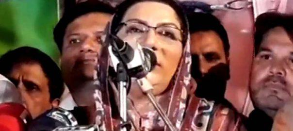 چوروں کا ٹولہ چندہ فردوس عاشق سیالکوٹ  92 نیوز  وزیر اعظم  عمران خان