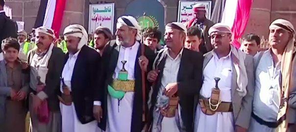 یمن، حوثیوں کے قبضے،5سال مکمل،سعودی اتحاد ،جنگ بندی،پیشکش،صنعا،92نیوز
