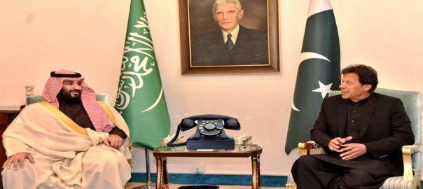 وزیر اعظم سعودی ولی عہد ٹیلیفونک رابطہ باہمی دلچسپی اسلام آباد  92 نیوز عمران خان