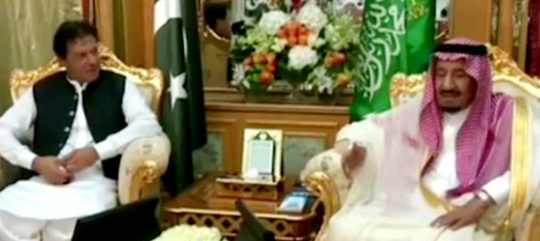 وزیر اعظم ،شاہ سلمان ،ملاقات، علاقائی وعالمی صورتحال، تبادلہ خیال اسلا م آباد ،92 نیوز