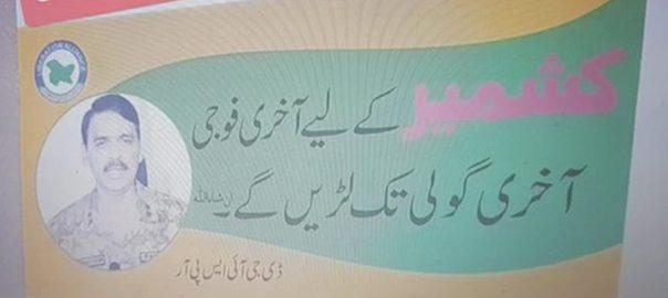 مقبوضہ کشمیر  میجر جنرل آصف غور سرینگر  92 نیوز آئی ایس پی آر