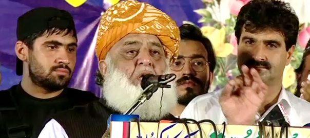 ایک کروڑ نوکریاں،دعویداروں،15 لاکھ افراد،بیروزگار ، فضل الرحمان لاہور،92 نیوز