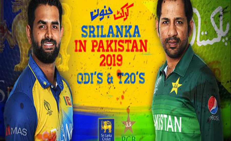 پاکستان اور سری لنکا کے درمیان دوسرا ون ڈے میچ کل کراچی میں کھیلا جائے گا