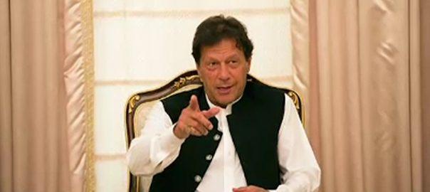تمام اسپتال  سرکاری  وزیراعظم  اسلام آباد  92 نیوز ایم ٹی آئی ایکٹ  نجکاری  اصلاحاتی منصوبے  پبلک سیکٹر  عمران خان