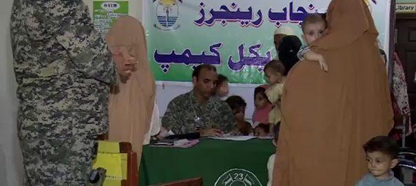 ترلائی کلاں  رینجرز فری میڈیکل کیمپ اسلام آباد  92 نیوز